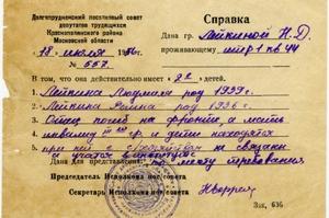 Справка О Составе Семьи Форма 204 Бланк Скачать Украина - фото 6