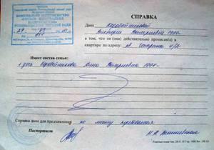 Бланк справка о составе семьи украина
