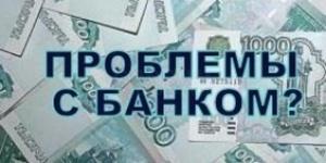 bankovskie dolgi - Отзывы о работе фирм-антиколлекторов