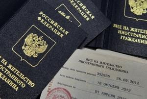 Процедура оформления вида на жительствов России