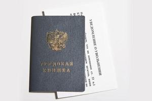 Выдача работнику копий документов, связанных с работой.