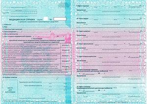 справка для замены водительского удостоверения