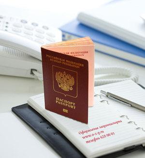 Как оформить биометрический загранпаспорт: инструкция