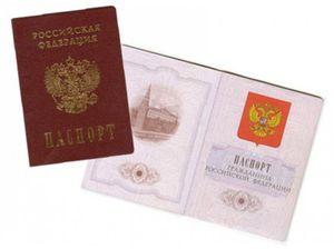 Как самостоятельно проверить паспорт на действительность? — Urhelp.guru