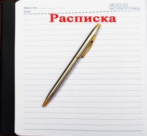 Расписка о передаче денежных средств за квартиру.