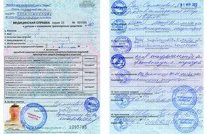 Замена прав по истечении срока в Москве в 2018 году