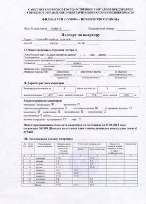 кадастровый паспорт на частный дом образец