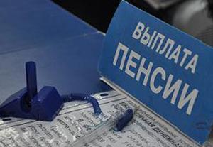 Голосование закона о пенсиях