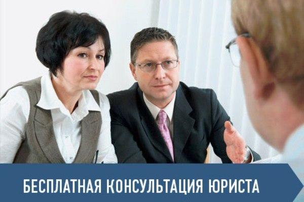 пределами онлайн консультация юриста бесплатно в оренбурге такая