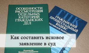 Исковое заявление о взыскании денежных средств: образец и правила составления