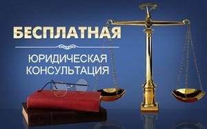 Бесплатная телефонная юридическая консультация
