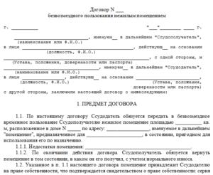 договор возмездной аренды оборудования образец - фото 6