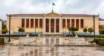 Афинский университет имени Каподистрии