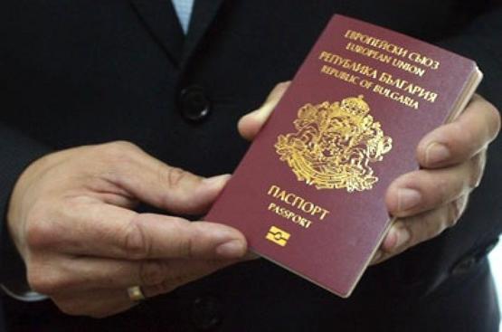 Болгарский паспорт
