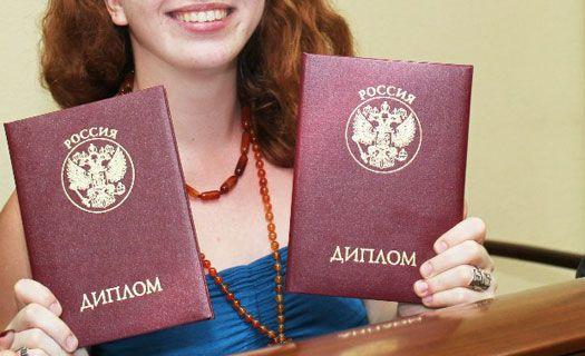 Дипломы об окончании российского вуза