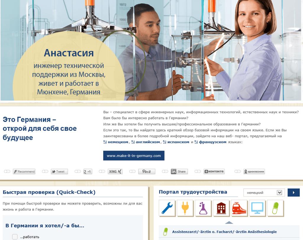Скриншот сайта для иностранцев, ищущих работу в ФРГ