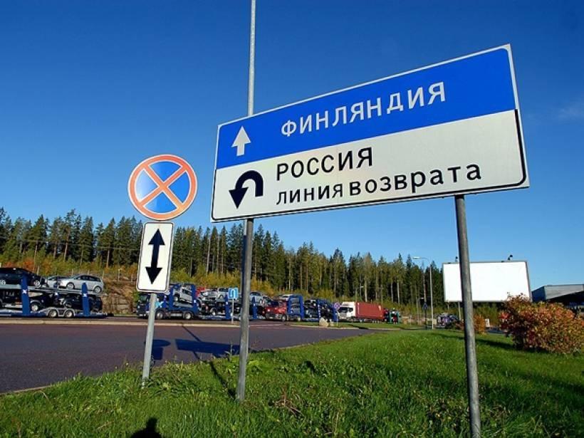 Граница Финляндии и России