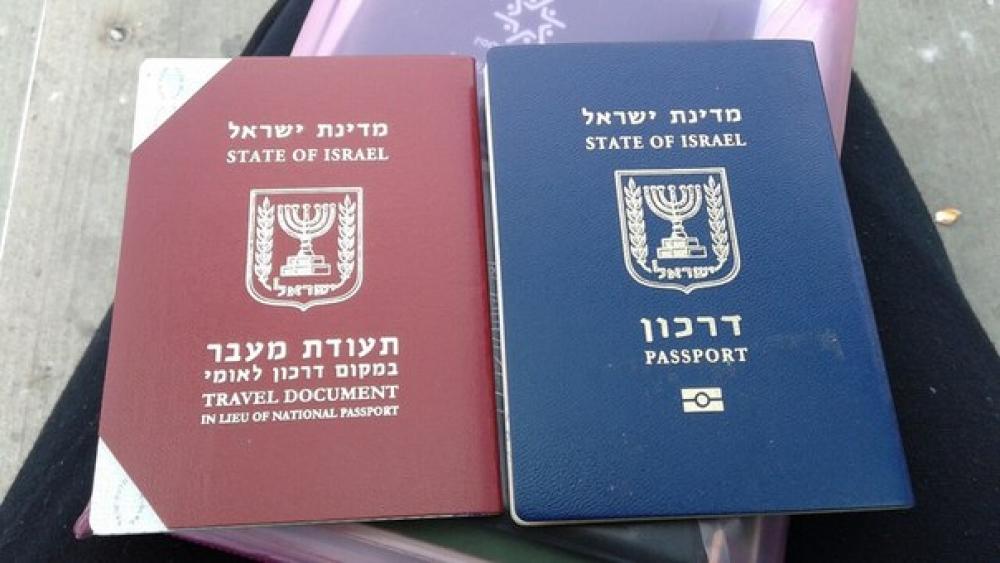 Паспорта Израиля