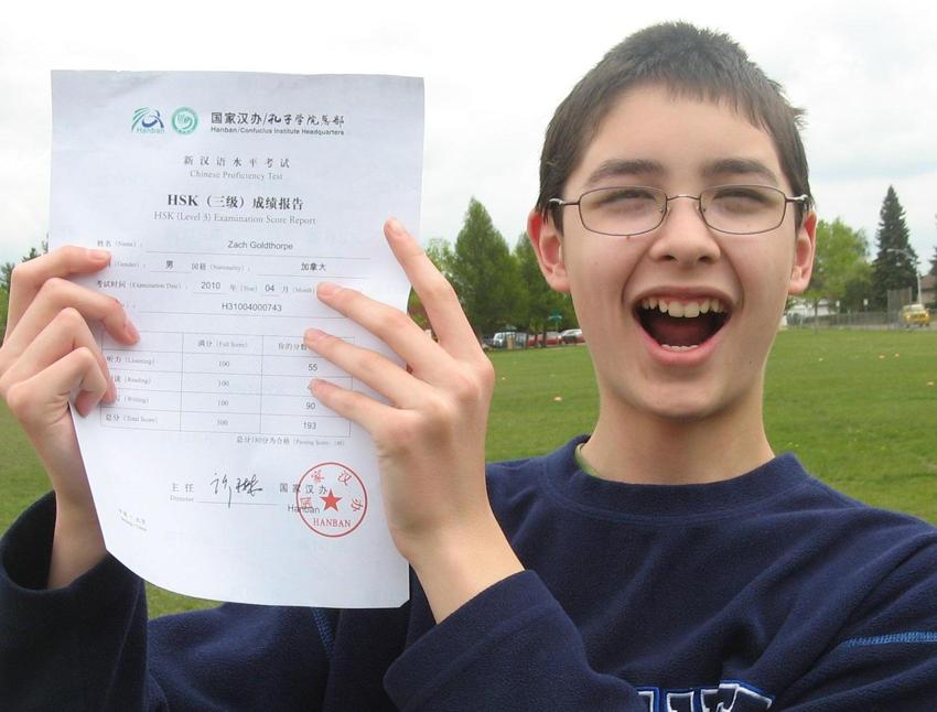 мальчик с сертификатом hsk