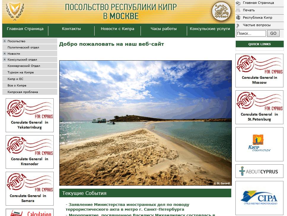 Скриншот сайта Посольства Кипра