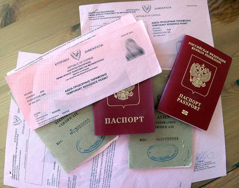 Кипрские и российский документы