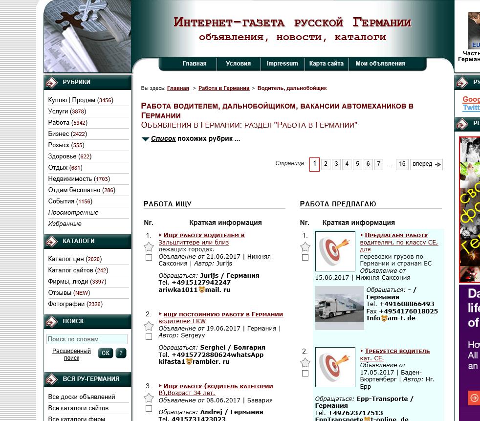 Скриншот интернет-газеты