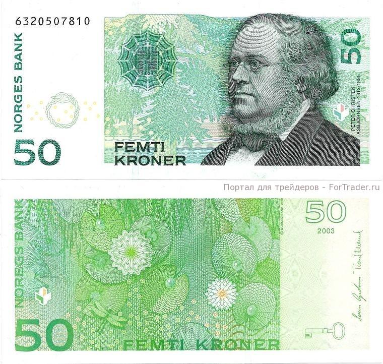 Купюра в 50 норвежских крон