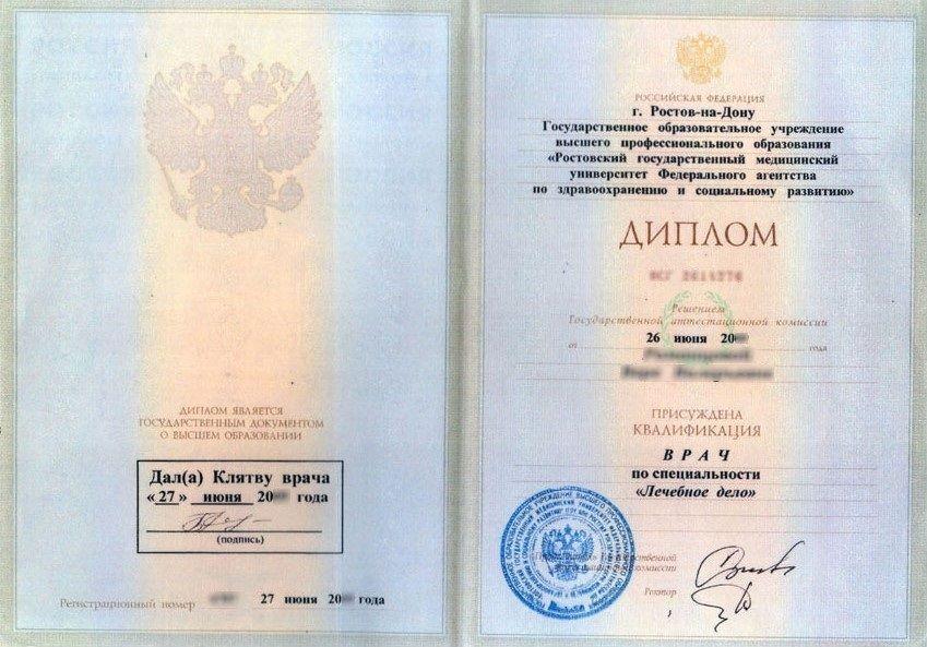 Диплом врача в РФ