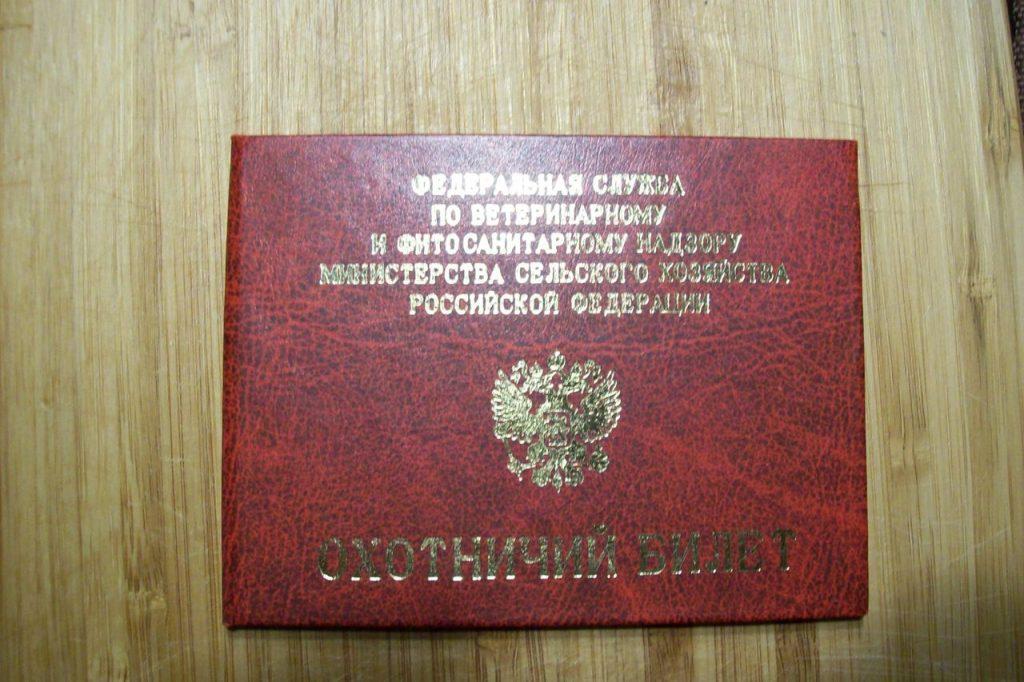 Охотничий билет старого образца