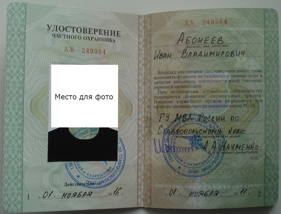 Удостоверение частного охраника