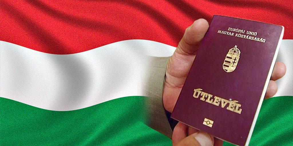 Венгерский паспорт