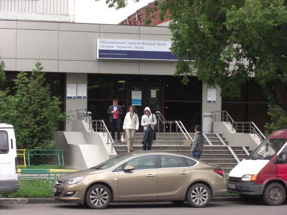 Вход в здание визового центра Хорватии