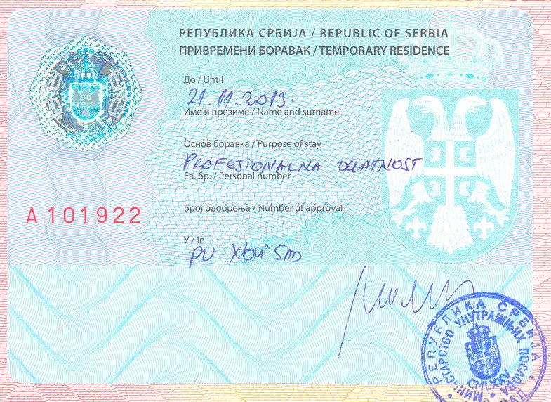 Временный вид на жительство в Сербии