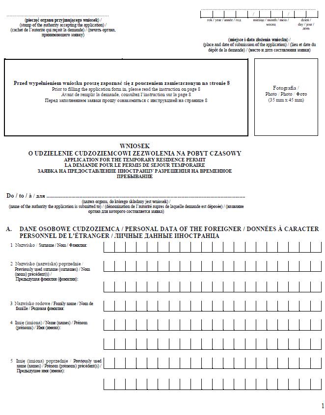 Бланк анкеты-заявления о выдаче ВНЖ в Польше