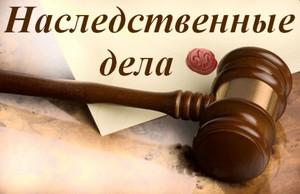 Вступление в законное наследство