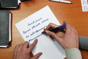 Как написать заявление об увольнении