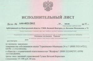 Исполнительный лист казахстан взыскание задолженности с члена снт