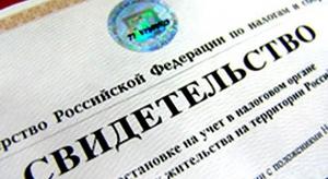 О внесении записи в единый государственный реестр