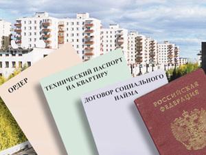 Что необходимо для приватизации квартиры