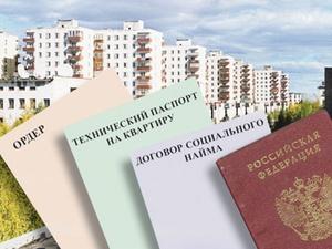 Документы для приватизация социальной квартиры