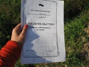 Изображение - Как произвести процедуру регистрации участка paket-dokumentov-dlya-oformleniya