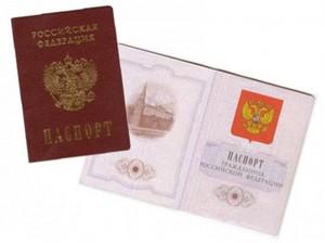 Защита паспорта в виде штрих-кода