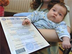 Правила прописки новорожденного