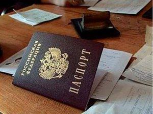 Пакет документов на прописку