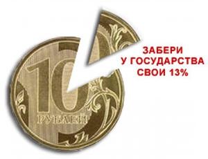 Возврат налога за лечение неработающим — Lotos70.ru