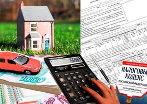 Расчет налогов на имущество