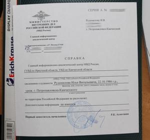 В москве где оформить справку о несудимости справка по форме банка альфа банк образец