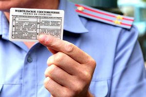 Общая информация о водительских удостоверениях