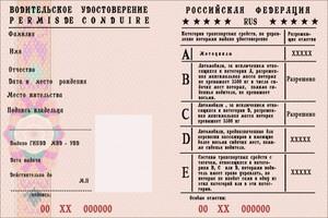 Перечень категорий в удостоверении