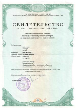 Свидетельство о праве собственности на земельный участок.